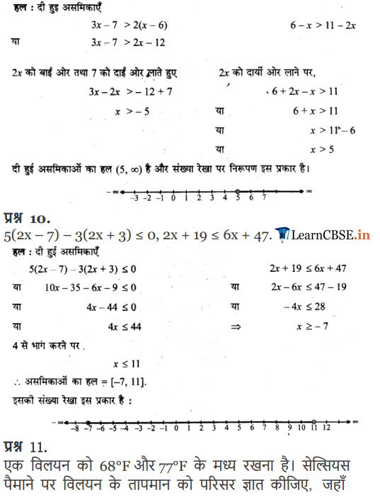 NCERT Solutions for class 11 Maths Chapter 6 Miscellaneous Exercise for cbse and gujrat board