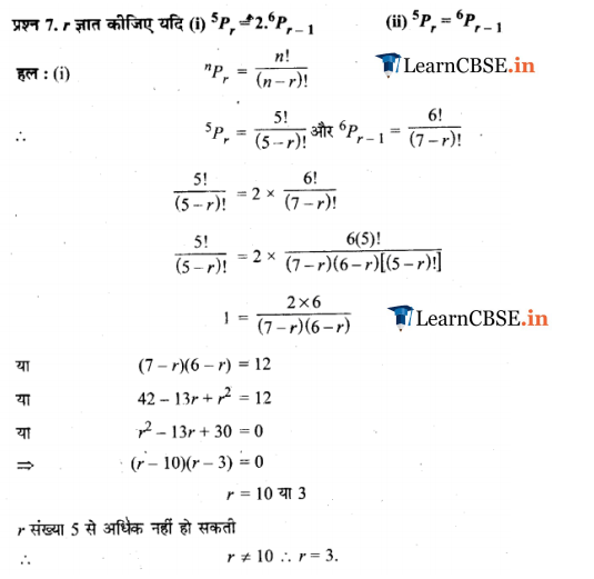 NCERT Solutions for class 11 Maths Exercise 7.3 in Hindi medium in PDF