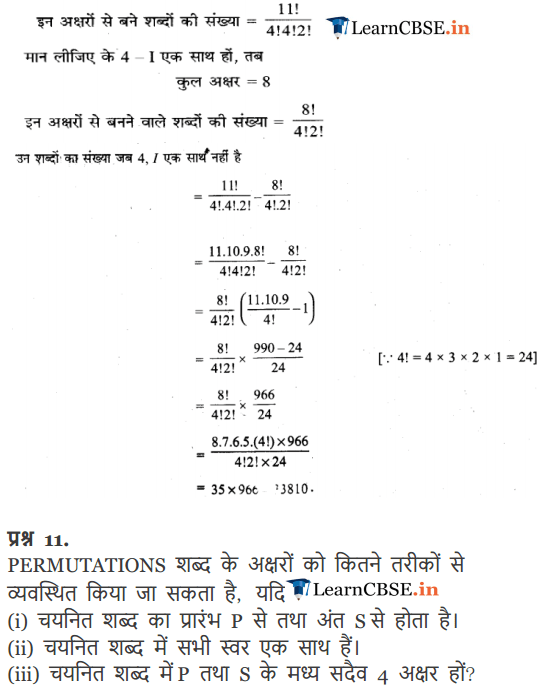 11 Maths Exercise 7.3 Permutation and Combinations solutions in Hindi Medium Gujrat and Bihar board