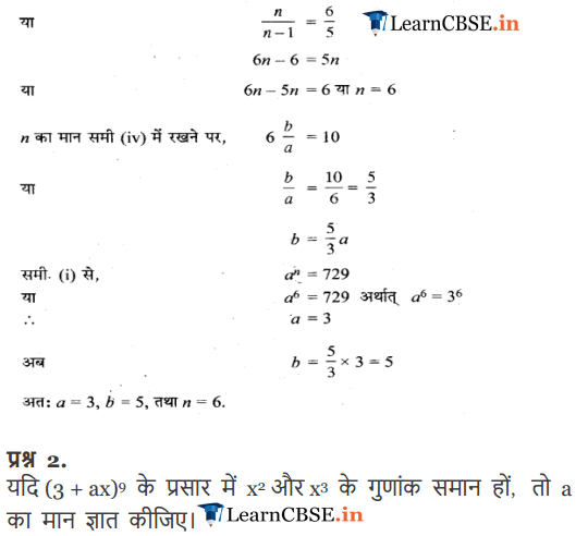 11 Maths chapter 8 Miscellaneous Exercise solutions in Hindi medium