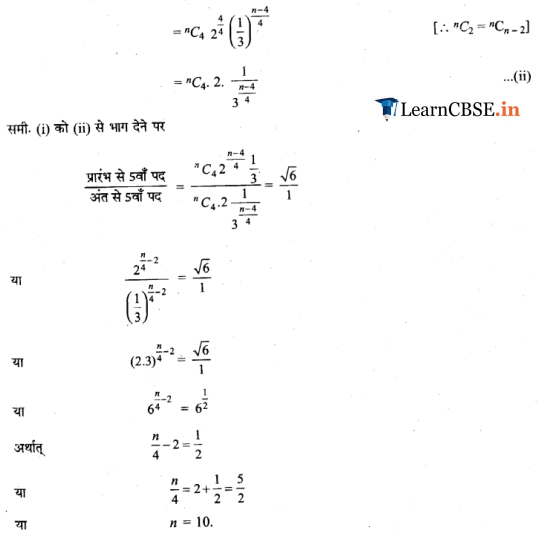 11 Maths Miscellaneous Exercise solutions for CBSE and UP Board students 2018-2019.