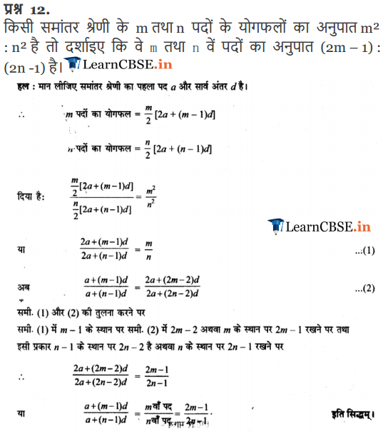 NCERT Solutions for Class 11 Maths Chapter 9 Sequences and Series Exercise 9.2 in english medium