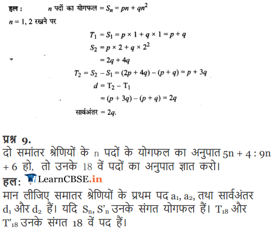 Class 11 Maths Chapter 9 Optional Exercise 9.2 download free pdf