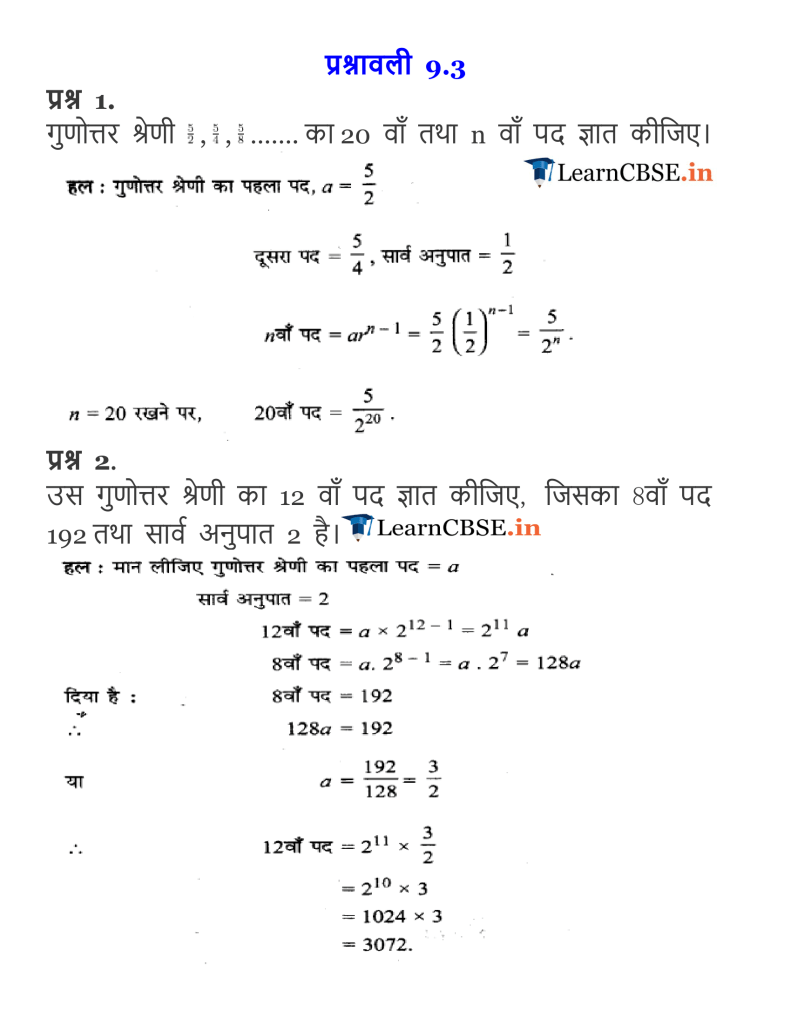 NCERT Solutions for Class 11 Maths Chapter 9 Sequences and Series Exercise 9.3