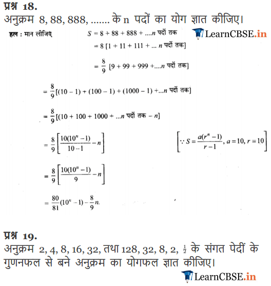 11 Maths Exercise 9.3 guide answers free