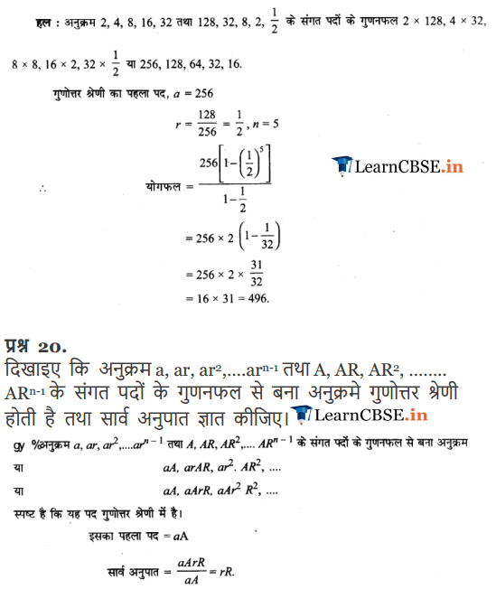 11 Maths Exercise 9.3 sols for up, bihar, mp, gujrat board
