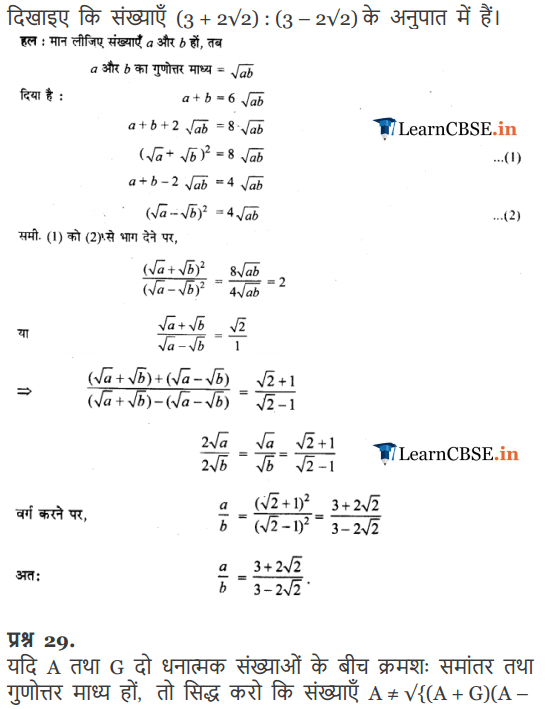 Class 11 Maths Chapter 9 Optional Exercise 9.3 all questions guide