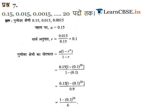 11 Maths Chapter 9 Exercise 9.3 solutions in free pdf