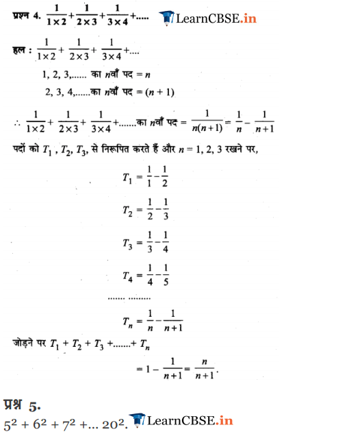 11 Maths Chapter 9 Optional Exercise 9.4 all question answers in hindi