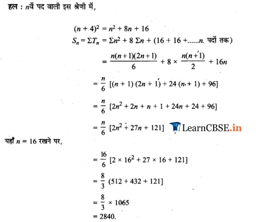 Class 11 Maths Chapter 9 Optional Exercise 9.4 all questions guide