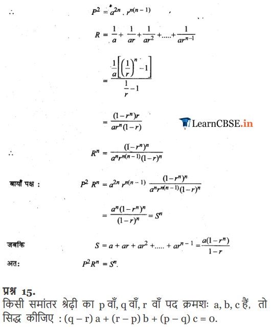 11 Maths Miscellaneous Exercise all question answers