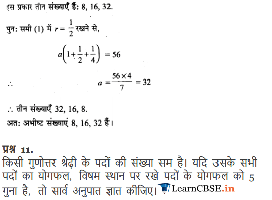 11 Maths Chapter 9 Miscellaneous Exercise download