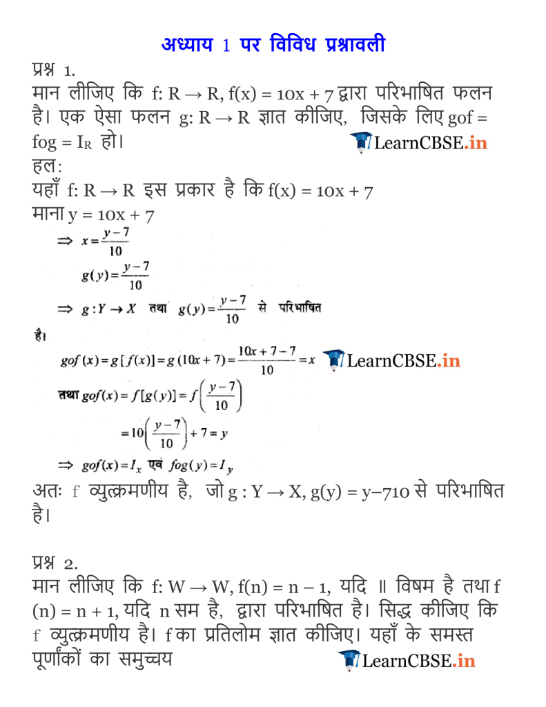 12 Maths Chapter 1 Miscellaneous Exercise question 1, 2, 3, 4, 5, 6