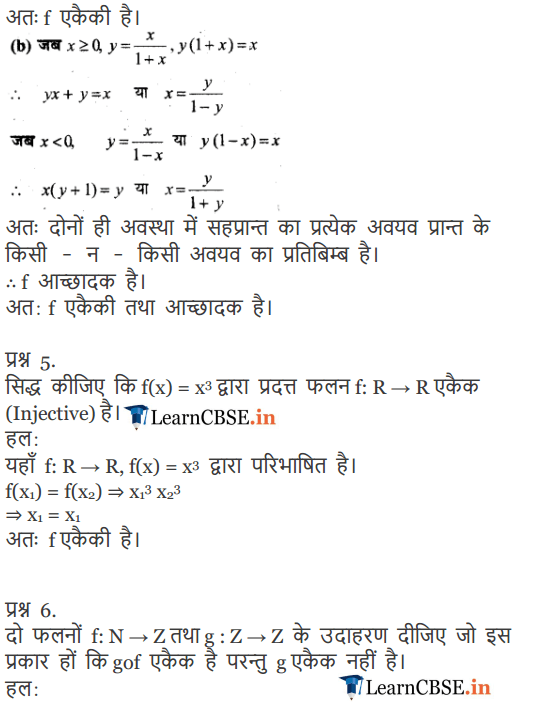12 Maths Chapter 1 Miscellaneous Exercise solutions for up board.