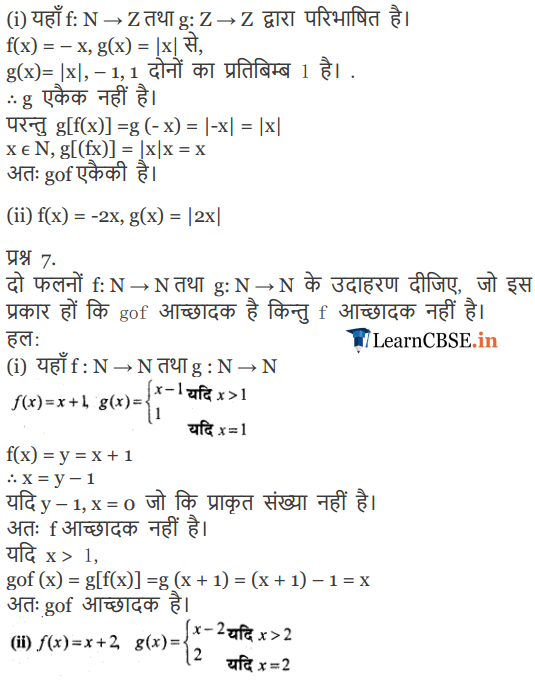 12 Maths Chapter 1 Miscellaneous Exercise for intermediate students.