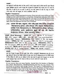 NCERT Solutions for Class 6th Sanskrit : Chapter 6 संम्रुद्रतटः [ 1362 x 1254 Pixel ]