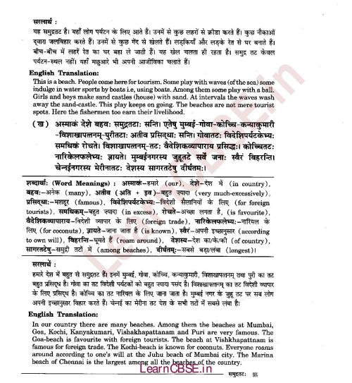 small resolution of NCERT Solutions for Class 6th Sanskrit : Chapter 6 संम्रुद्रतटः