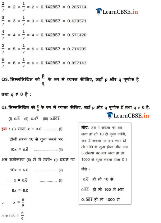 NCERT Solutions for Class 9 maths Chapter 1 Exercise 1.3 in PDF