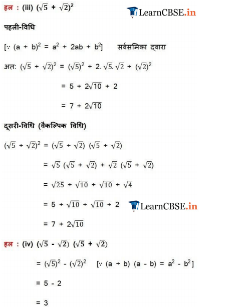 NCERT Solutions for Class 9 Maths Chapter 1 Exercise 1.5 in Hindi PDF