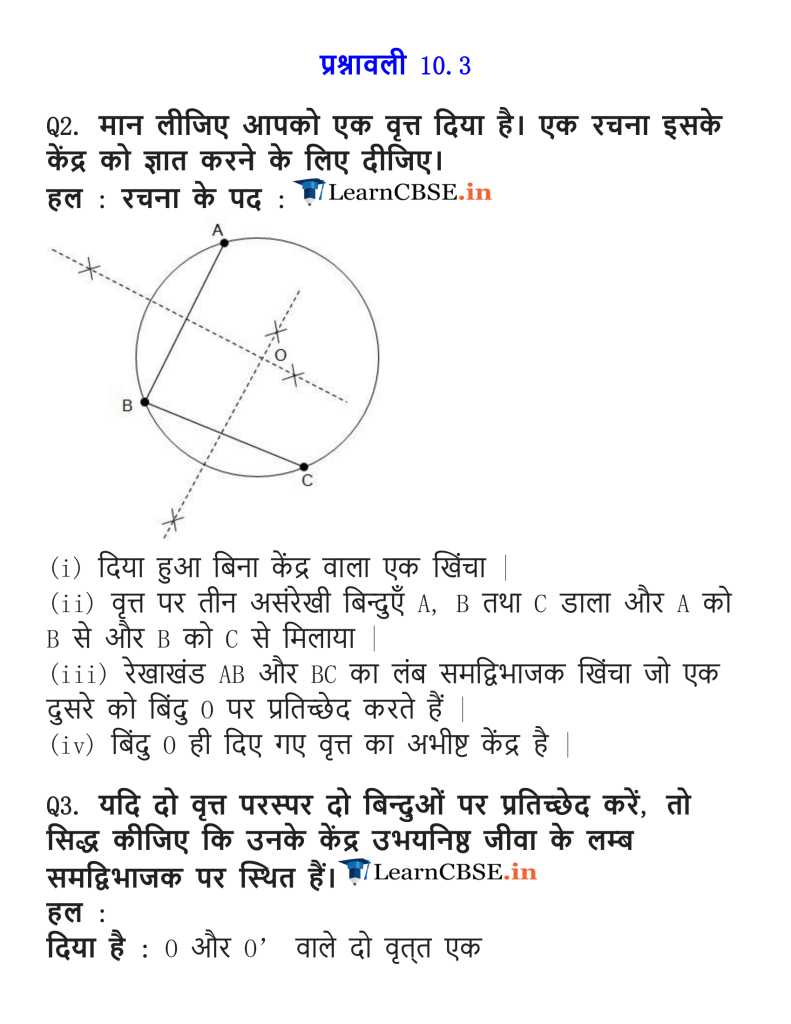 NCERT Solutions for Class 9 Maths Chapter 10 Circles Exercise 10.3