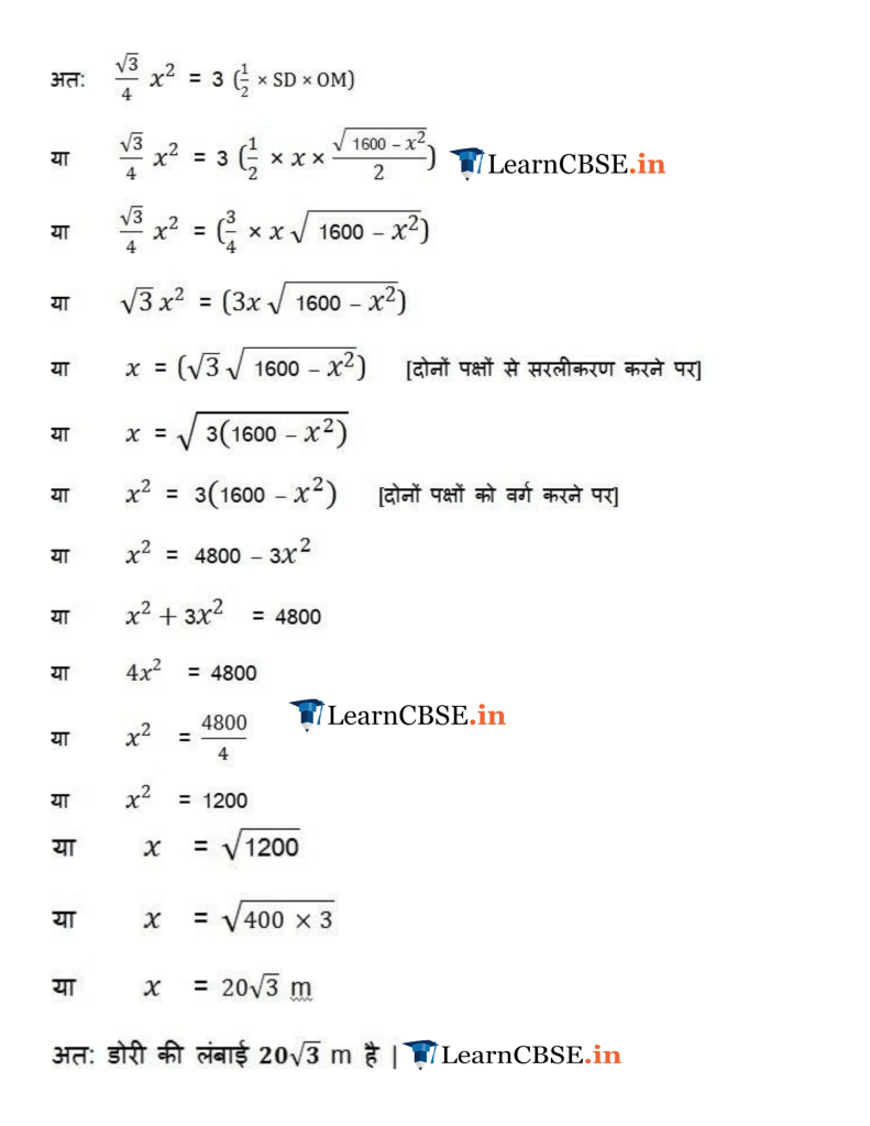 9 Maths Exercise 10.4 for gujrat board