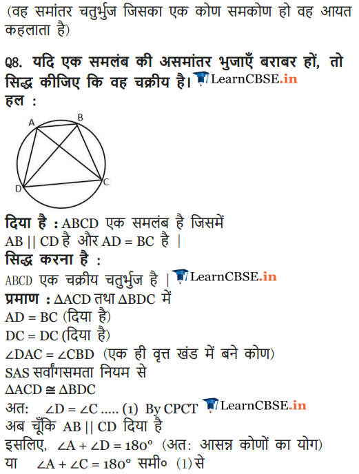 9 Maths Exercise 10.5 free download all answers