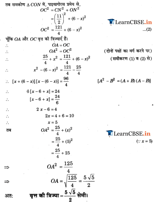NCERT Solutions for Class 9 Maths Chapter 10 Circles Exercise 10.6 in pdf form free