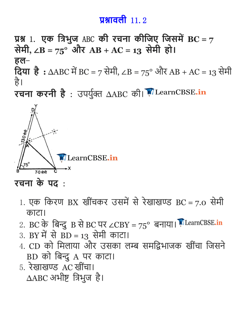 NCERT Solutions for Class 9 Maths Chapter 11 Exercise 11.2