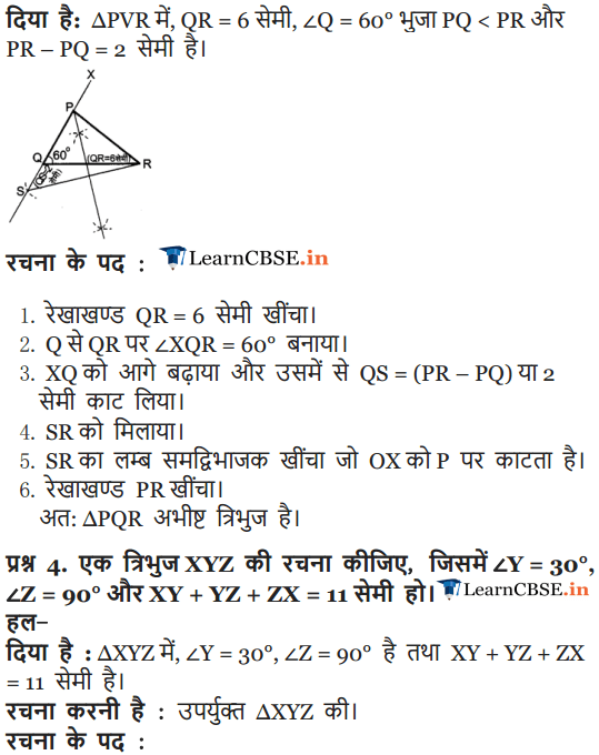 NCERT Solutions for Class 9 Maths Chapter 11 Exercise 11.2 in pdf english medium