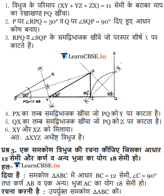 NCERT Solutions for Class 9 Maths Exercise 11.2 solutions in hindi medium