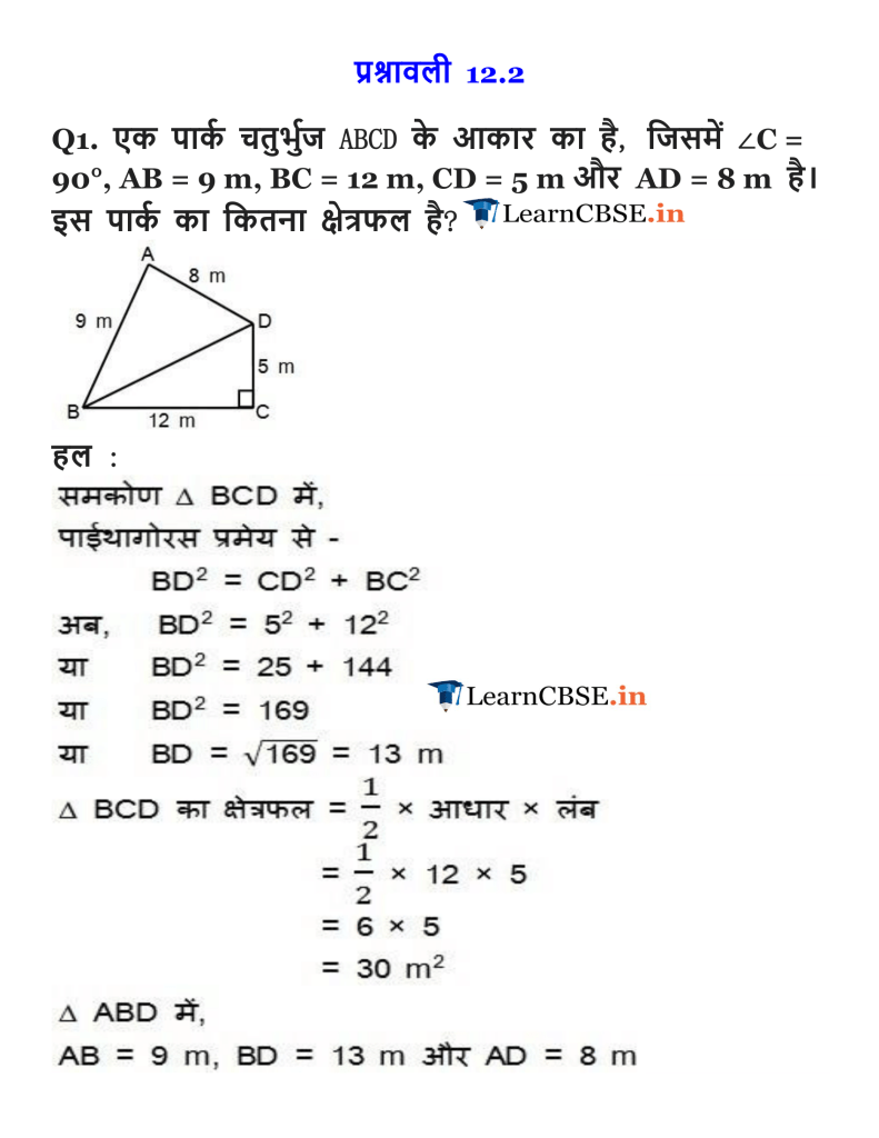 NCERT Solutions for Class 9 Maths Chapter 12 Heron's Formula Exercise 12.2