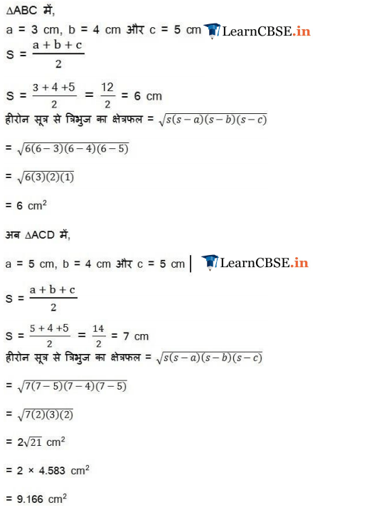 NCERT Solutions for Class 9 Maths Chapter 12 Heron's Formula Exercise 12.2 for up board
