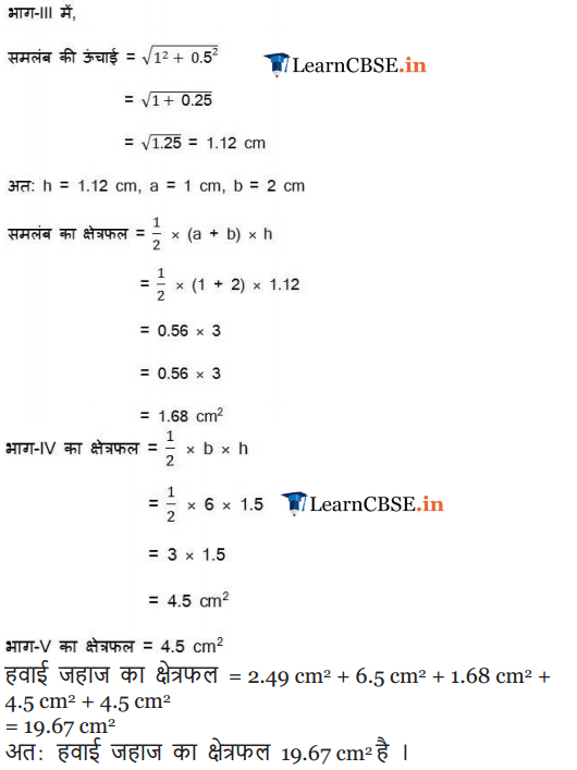 9 Maths Chapter 12 exercise 12.2