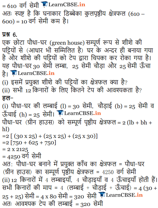 9 Maths Chapter 13 Exercise 13.1 sols in hindi medium