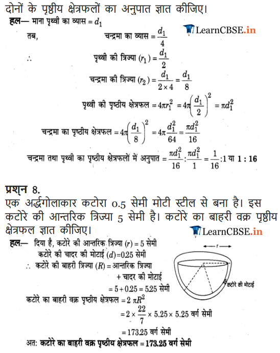 Class 9 Maths Chapter 13 Exercise 13.4