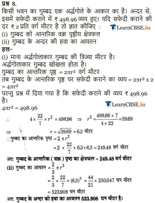 Class 9 Maths Chapter 13 Exercise 13.8 solutions for up, mp, gujrat and cbse board