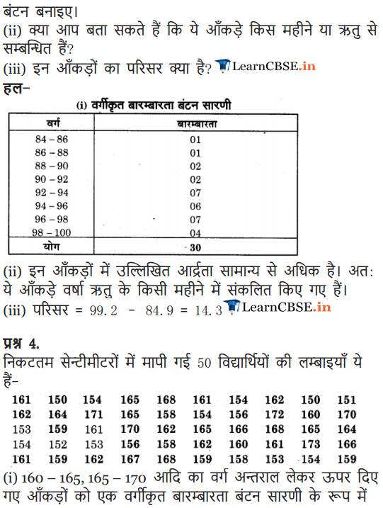 NCERT Solutions for Class 9 Maths Chapter 14 Statistics Exercise 14.2 in english medium