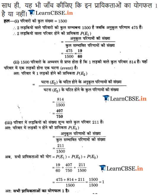 NCERT Solutions for Class 9 Maths Chapter 15 Probability Exercise 15.1 in English Medium