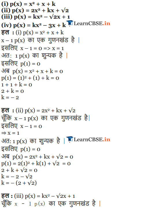 class 9 maths chap 2 exercise 2.4 in Hindi