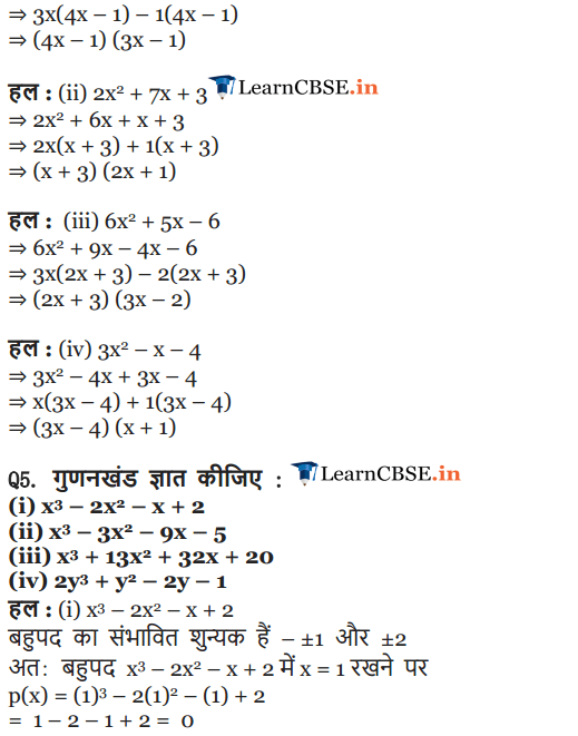 NCERT Solutions for class 9 Maths chapter 2 exercise 2.4 Polynomials in English