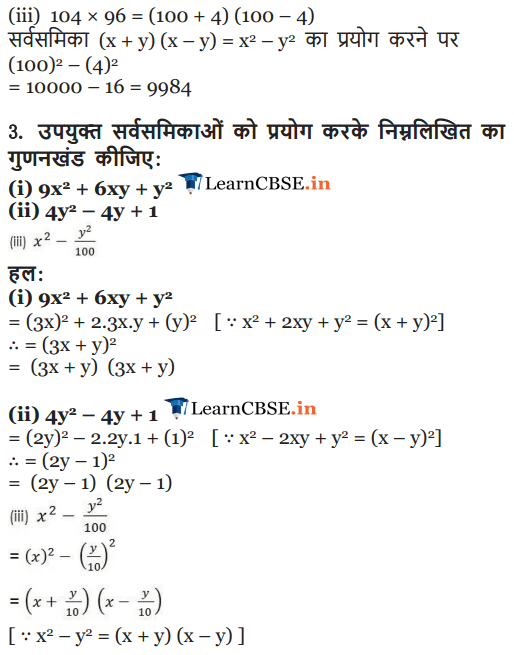 NCERT Solutions for class 9 Maths chapter 2 exercise 2.5
