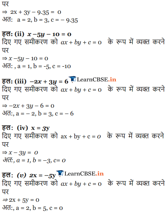 NCERT Solutions for class 9 Maths chapter 4 Exercise 4.1 in English for cbse and up board