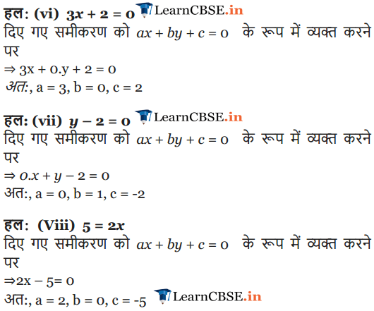NCERT Solutions for class 9 Maths chapter 4 Exercise 4.1 Hindi medium for 2018-19