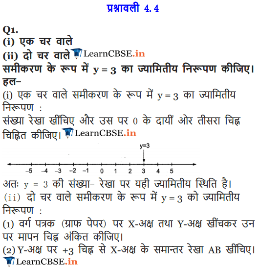 NCERT Solutions for Class 9 Maths Chapter 4 Exercise 4.4 in Hindi medium