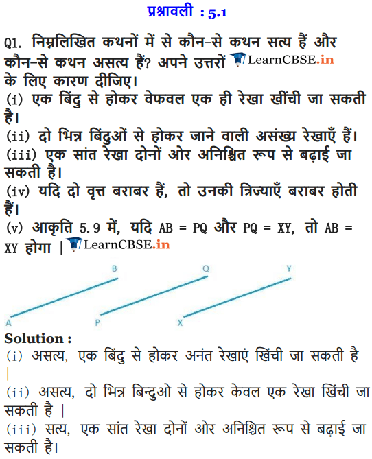 NCERT Solutions for class 9 Maths Chapter 5 Euclid's Geometry