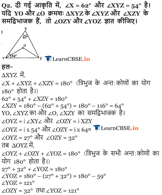 NCERT Solutions for class 9 Maths Chapter 6 Exercise 6.3 for cbse and gujrat board