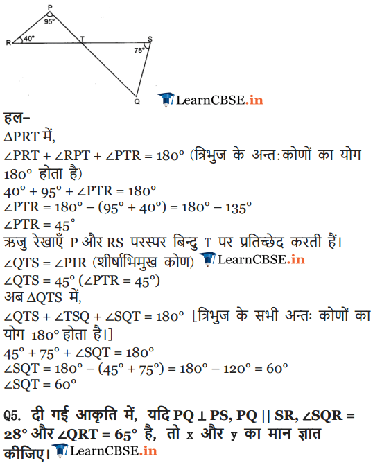 9 Maths Exercise 6.3 Lines and angles solutions in Hindi PDF