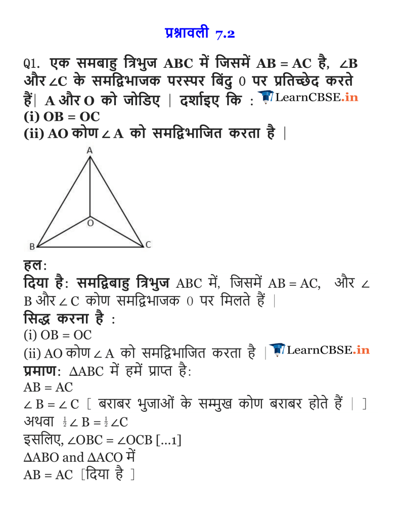 Class 9 Maths chap. 7 Triangles Exercise 7.2 in English medium