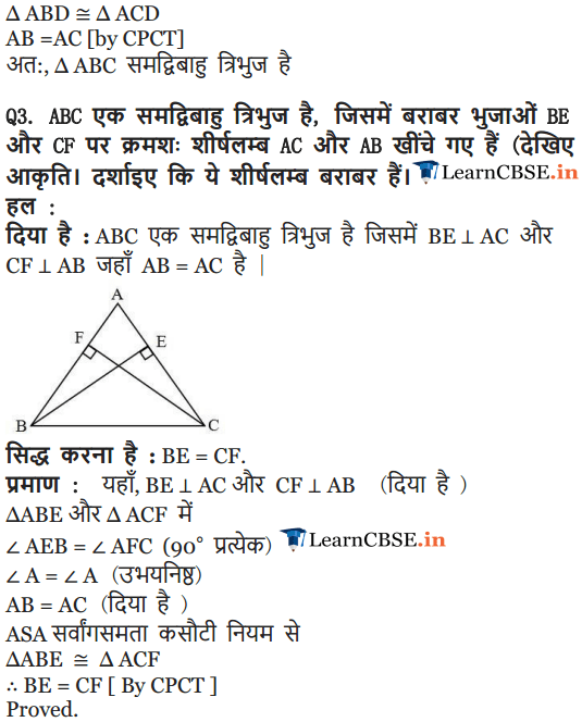 Class 9 Maths chap. 7 Triangles Exercise 7.2 in English medium solutions for all boards