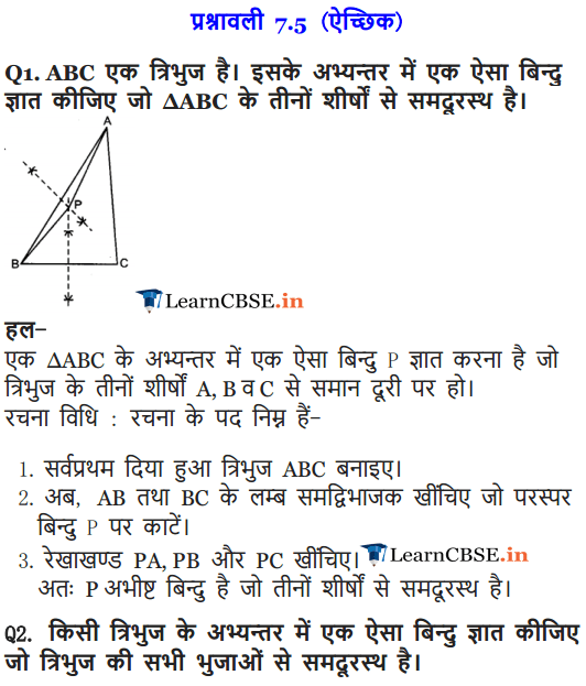 9 Maths Chapter 7 Triangles Optional Exercise 7.5 in English medium